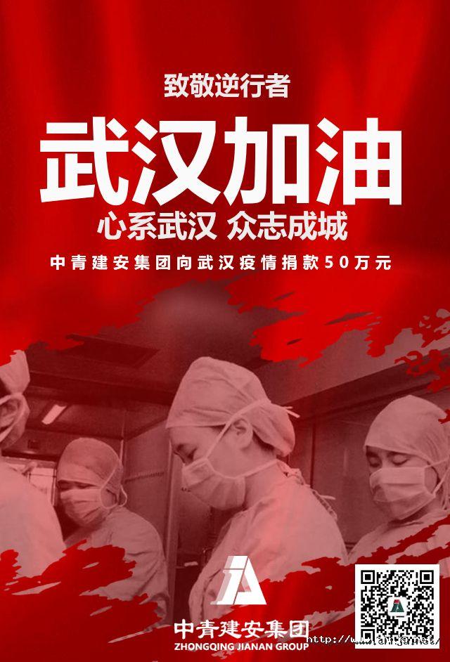 加油武汉预防病毒海报_20200129180627_0 2.jpg
