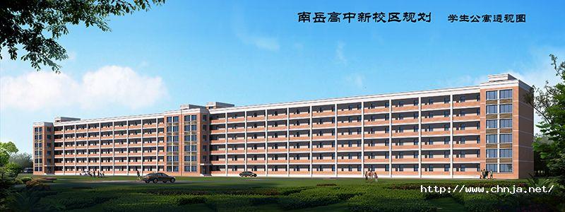 05南岳高中新区学生公寓效果图副本.jpg