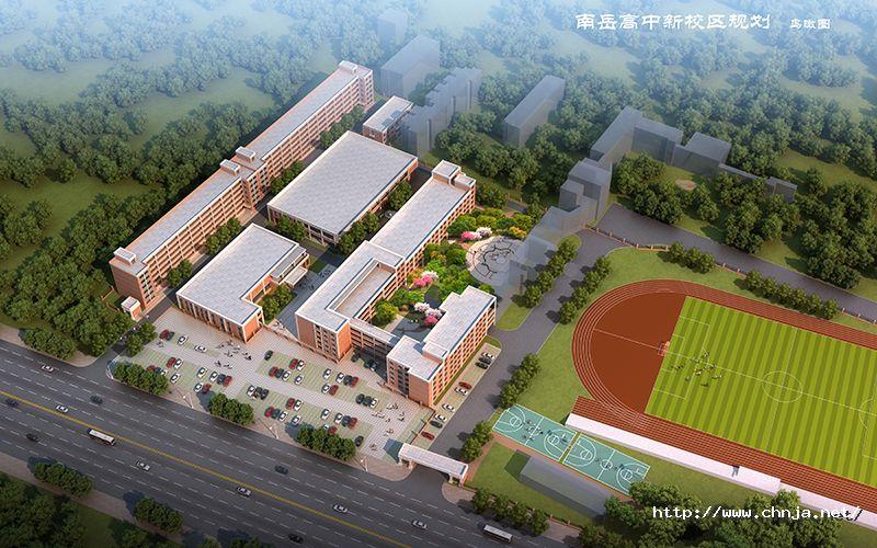 01南岳高中新校区方案鸟瞰图副本.jpg