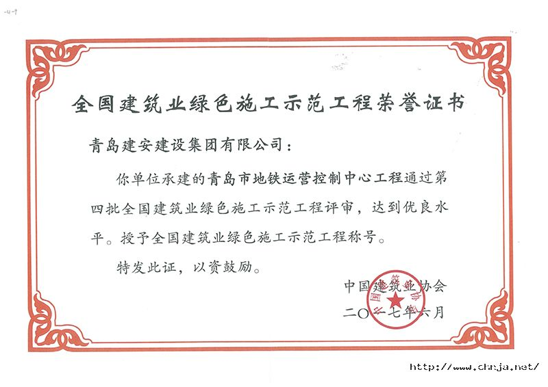 全国建筑业绿色示范施工工程(青岛市地铁运营控制中心工程).jpg