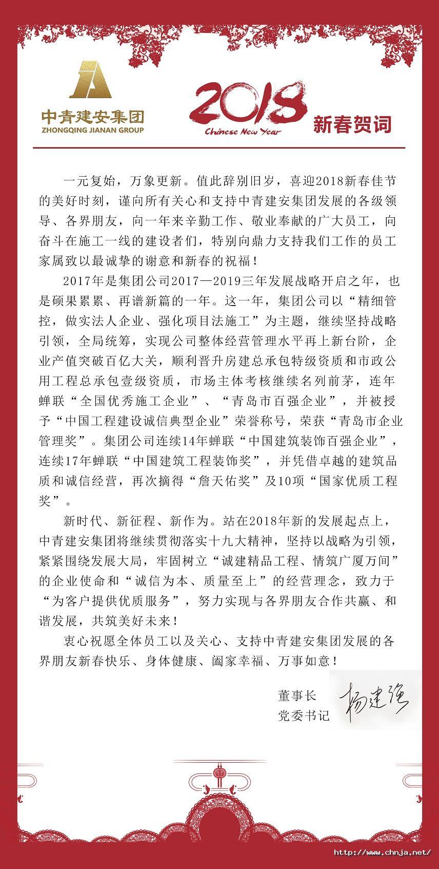 2018新春贺词(调整)856.jpg