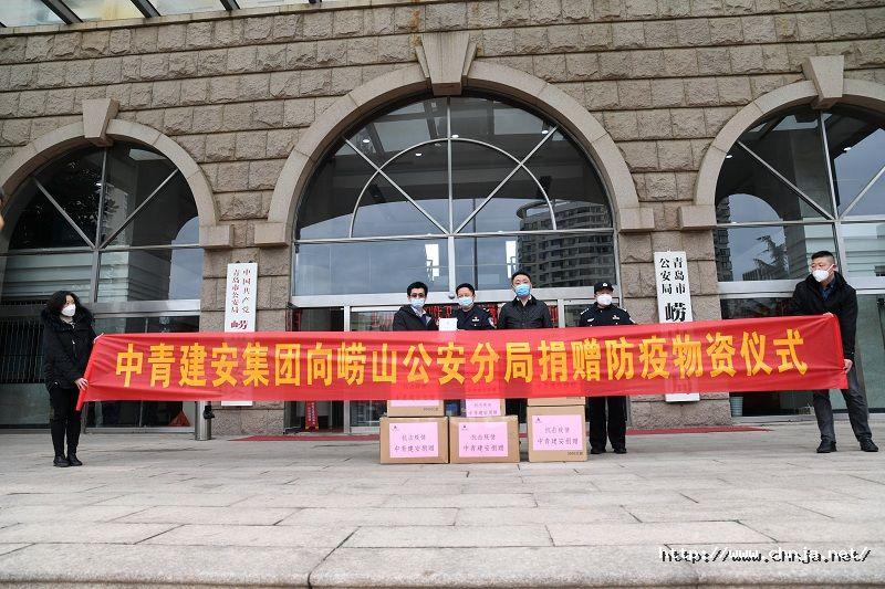 中青建安集团向青岛市公安局崂山分局捐赠一批防疫物资1.JPG
