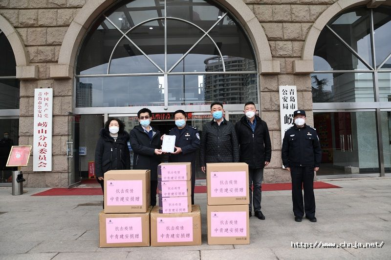 中青建安集团向青岛市公安局崂山分局捐赠一批防疫物资2.JPG