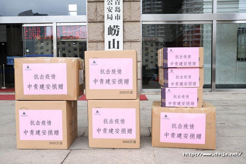 中青建安集团向青岛市公安局崂山分局捐赠一批防疫物资——捐赠物资1.JPG