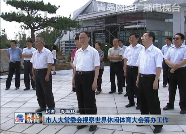 青岛市人大常委会主任王文华莅临视察集团公司承建的世界休闲体育大会